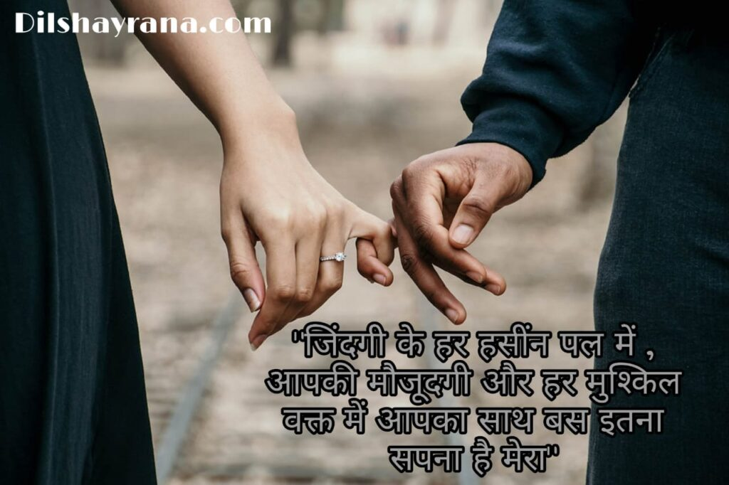 Romantic Shayari With Images