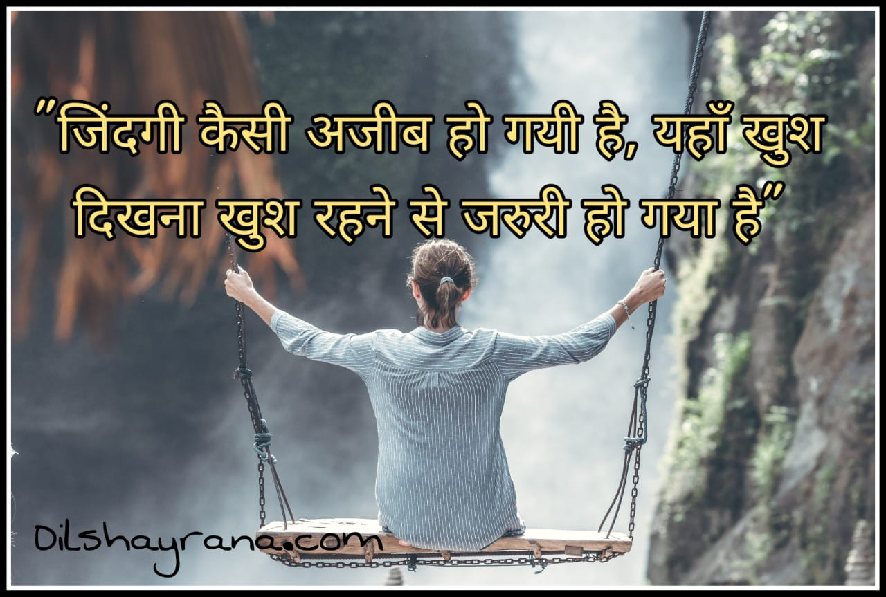 Shayri On Life