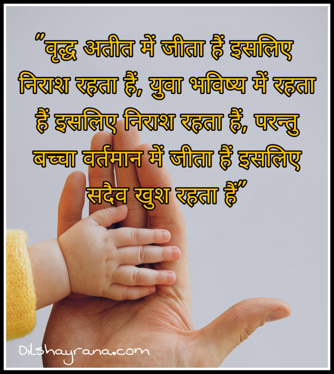 Thought Of The Day In Hindi
