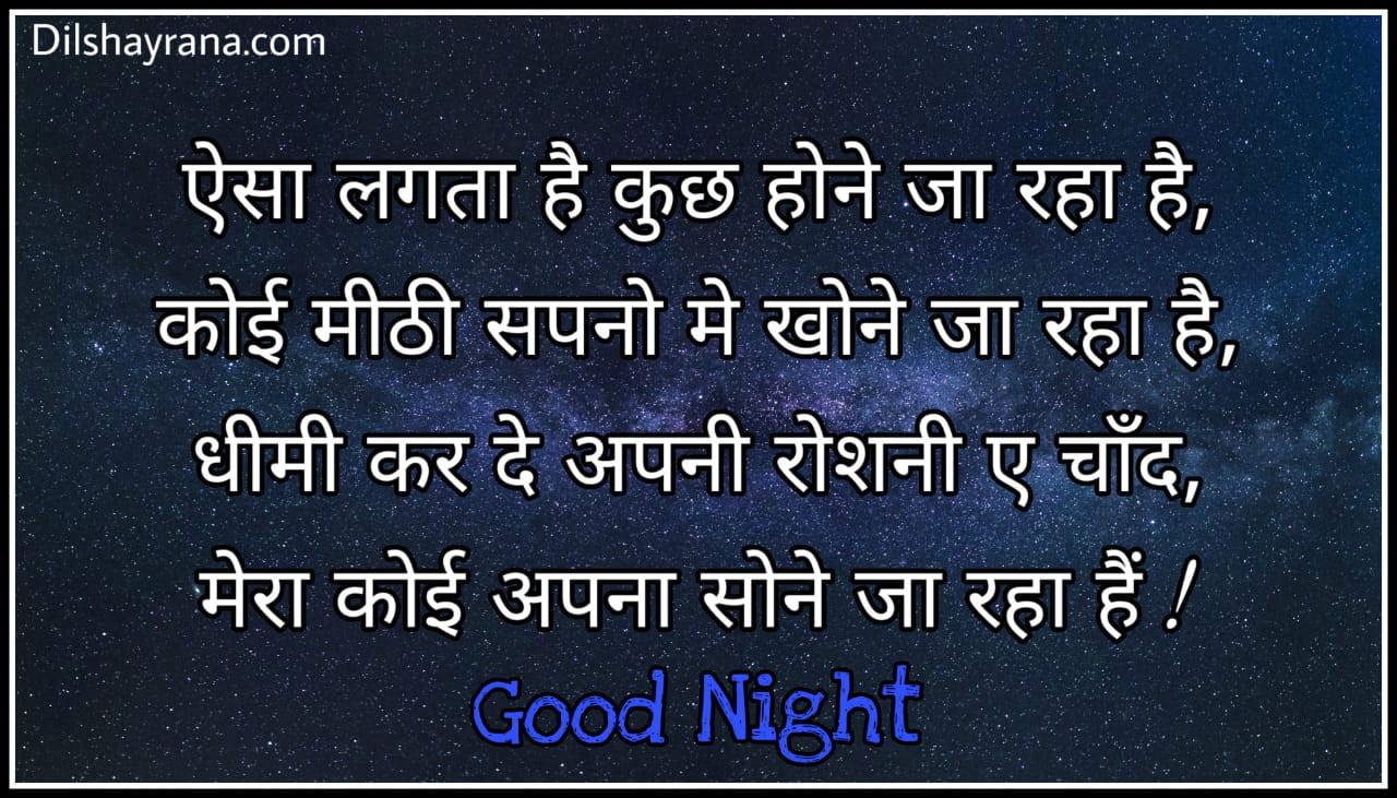 Good Night Shayri
